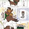 犬の多頭飼い暮らし漫画:第2話「てっちゃん」