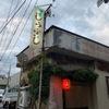 「しらふじ」もう糸魚川市民?ってくらい訪問させて貰いました♪素敵な居酒屋です