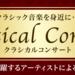 本堂誠 サックスコンサート 8月19日開催