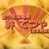 「歌う阪急電車」とは、誰のキャッチフレーズですか?