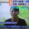 「渋野日向子の笑顔に日本中がフィーバー!」◇ 日記