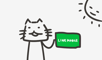 【格安SIM】IIJmioからLINEモバイルに乗り換えてみた