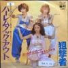 摩訶レコード:ハーレム・ノック・アウト