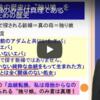 太田朝久講師による家庭連合公式見解「独り娘のみ言は真理である」を斬る! 韓鶴子オモニはお父様に原罪があると御乱心!
