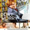映画『ドント・ウォーリー』を観る