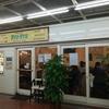 カルボナーラ食べたい/リュリュ 三宮店