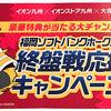 福岡ソフトバンクホークス終盤戦応援キャンペーン