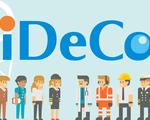 iDeCo(イデコ)とは?節税にもなるiDeCoのメリット、デメリットなどを説明していく