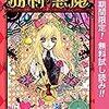 3月7日【無料漫画】あたしはバンビ・きらめきのライオンボーイ・たらんたランタ・山本善次朗と申します・勝利の悪魔【kindle電子書籍】