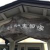 【希少な蔓牛が食べられる】兵庫県に行ったら「蔓牛焼肉太田家」で蔓牛を食べてみよう。