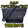 【O.S.P】オカッパリでの使いやすさ&機能性にこだわった「OSPメッセンジャーバッグ」予約受付中!