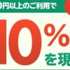 楽天銀行、デビット利用で10%現金還元 最大5000円