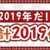 「アイテム合計2019個取り放題!」
