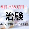 【治験】18日で28万円!稼げるバイト、治験について徹底解説します。