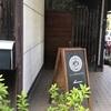 季節を感じて飲む一杯「大山寺珈琲焙煎室」@神戸市西区