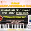 【春のピアノ大展示会】4/13~4/22まで開催!期間中コンサートイベント情報