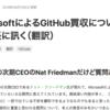 マイクロソフトによる、GitHubのこれからを示唆する、次期社長のインタビューの翻訳を要約