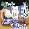 業務スーパー バニラソフト&アイスミックス、牛乳パックシリーズ、凍らせてシャリシャリ