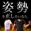 姿勢や猫背を正しスタイルアップしたい男性へ大人気のメンズ加圧シャツ【スパルタックス】