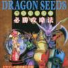 ドラゴンシーズのゲームと攻略本とサウンドトラック プレミアソフトランキング