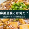 麻婆豆腐って何?花椒・辛味・旨味が癖になるヤマムロ【陳麻婆豆腐】(レトルト調味料)はあの名店の味。