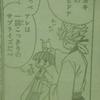 週刊少年マガジン連載「血戦の九遠」であのひみつ道具の名前とドラえもんネタが登場!