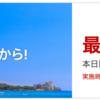 【リーベイツ】Expedia(エクスペディア)が本日限定最大8.0%ポイントバック!!