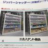 ジッパーシャッター【商品の劣化を防ぐ 振動から守るシート】