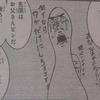週刊少年ジャンプ(2012年26号)の感想