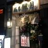 【今週のラーメン1643】 銀座 朧月 目黒処 (東京・目黒) チャーシュー麺