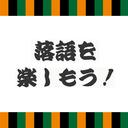 落語の楽しみ方ブログ