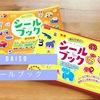 【知育玩具】ダイソーのシールブックは高コスパで超有能!【100均】