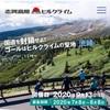 志賀高原ヒルクライム2020、エントリー完了