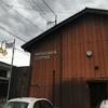 三次市紹介。三良坂にあるミラサカコーヒーに行ってきました!!おいしかったです♪