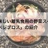 離乳食の野菜スープにも使える「ベジブロス」の作り方