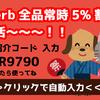 【iHerb】アイハーブ創立22周年セール!各カテゴリが順次22%オフ