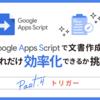Google Apps Script (GAS)で文書作成をどれだけ効率化できるか挑戦 Part4 ~トリガー~