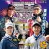 【バス釣りDVD】五三川・日指ダムにて開催された「陸王2019 シーズンバトル02夏・秋編」通販予約受付開始!