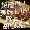 豚ヒレの胡椒焼きは超簡単なのに美味しいのでいいかも。