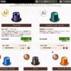 Nespresso(ネスプレッソ)公式サイトによる人気コーヒカプセルランキング