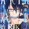 感想:少女漫画誌「ARIA(アリア)2013年12月号」(2013年10月28日発売)
