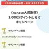 【9/5】nanaco大感謝祭2,000万ポイント山分けキャンペーン【LINE】