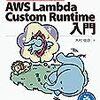 同人誌が「PHPでもサーバーレス!AWS Lambda Custom Runtime入門」という商業誌として刊行されます