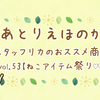 スタッフリカのおススメ商品♪vol. 53【ねこアイテム祭り♡】