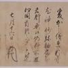 足利義晴御内書(『朽木家古文書』32 国立公文書館)