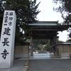 鎌倉五山(1)1,2位