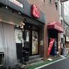 【今週のラーメン2144】 京都銀閣寺 ますたにラーメン 田町店 (東京・田町) ラーメン・麺カタメ+半ライス
