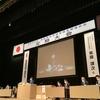 7月3日のブログ「自民党岐阜県連の定期大会、久しぶりに更科冷やしたぬき、県コロナ対策本部員会議、集団接種会場のバッファー活用」