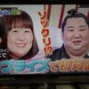 似てる? 女性お笑いトリオ・3時のヒロイン・かなでさんと大相撲・徳勝龍関