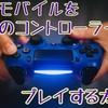 【CODモバイル】PS4のコントローラーを接続する方法